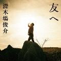 """友へ [CD+CD+""""唄い屋""""今治タオルBLACK]<完全生産限定盤B>"""