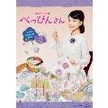 連続テレビ小説 べっぴんさん 完全版 Blu-ray BOX2