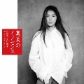 真夏のイノセンス [作詞家] 売野雅勇 Hits Covers