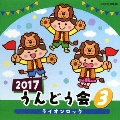 2017 うんどう会 3 ライオンロック