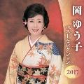 岡ゆう子 ベストセレクション2017