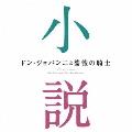 ドン・ジョバンニと薔薇の騎士~小説に出てくるクラシック