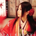 渡月橋 ~君 想ふ~ [CD+DVD]<初回限定盤>