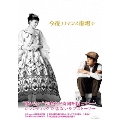 今夜、ロマンス劇場で 豪華版 [Blu-ray Disc+DVD]
