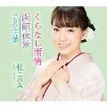 くちなし雨情/函館夜景<ミント盤>