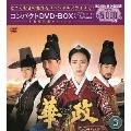 華政 ファジョン<ノーカット版> コンパクトDVD-BOX3