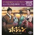 ホジュン 伝説の心医<ノーカット完全版> コンパクトDVD-BOX3