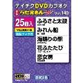 DVDカラオケ うたえもん W (140)