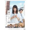 恋のしずく [Blu-ray Disc+DVD]