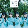 風を待つ [CD+DVD]<通常盤<Type B>>