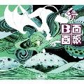 続 B面画報 [2CD+DVD]<初回限定盤>