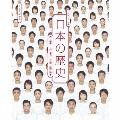 『日本の歴史』 LIVE CD [CD+ブックレット]<初回生産限定盤>