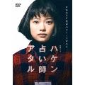 ハケン占い師アタル DVD-BOX