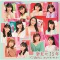 恋はアッチャアッチャ/夢見た 15年 [CD+DVD]<初回生産限定盤B>