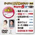 テイチクDVDカラオケ スーパー8 W (001)