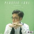 PLASTIC LOVE<完全生産限定盤>