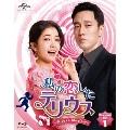 私の恋したテリウス~A Love Mission~Blu-ray-SET1 [2Blu-ray Disc+DVD]
