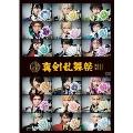 ミュージカル『刀剣乱舞』 ~真剣乱舞祭2018~ [3DVD+CD]