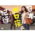 日本ボロ宿紀行 DVD BOX