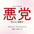 WOWOW 連続ドラマW 悪党 ~加害者追跡調査~ オリジナル・サウンドトラック