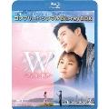 W -君と僕の世界- BOX2<コンプリート・シンプルBlu-ray BOX> [2Blu-ray Disc+DVD]<期間限定生産版>