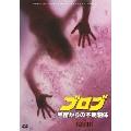 ブロブ/宇宙からの不明物体(スペシャル・プライス)