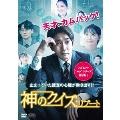 神のクイズ:リブート DVD-BOX1 DVD