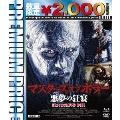 マスターズ オブ ホラー 悪夢の狂宴 HDマスター版 blu-ray&DVD BOX [Blu-ray Disc+DVD]<数量限定プレミアムプライス版>