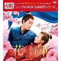 花と将軍~Oh My General~ DVD-BOX1