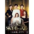 SKYキャッスル~上流階級の妻たち~ DVD-BOX2