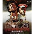 復讐無頼・狼たちの荒野 HDマスター版 blu-ray&DVD BOX