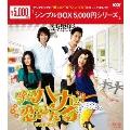 笑うハナに恋きたる DVD-BOX1