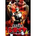 世界忍者戦ジライヤ VOL.4
