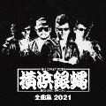 T.C.R.横浜銀蝿R.S. 全曲集 2021
