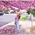 本当の愛<Type-B(Pink)>