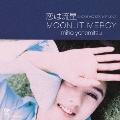 恋は流星 SHOOTING STAR OF LOVE/MOONLIT MERCY<完全生産限定盤/透明クリアーVinyl>