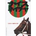 ナイスネイチャ 世界で一番好きな馬