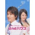 2ndハウス DVD-BOX