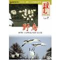 日本再発見 VOL.7~野鳥~