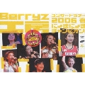 Berryz工房コンサートツアー2006春 ~にょきにょきチャンピオン!~