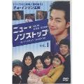 ニュー・ノンストップ インソン&キョンリムの恋の行方 DVD-BOX