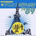 アニメ歌年鑑1989