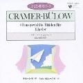CDピアノ教則シリーズ 20::クラーマー=ビューロー:60の練習曲