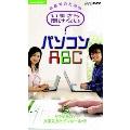 NHK 趣味悠々 中高年のための いまさら聞けないパソコンABC B どうするの? 文字入力とインターネット