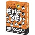 探偵!ナイトスクープ Vol.5&6 BOX(2枚組)