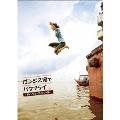 長澤まさみ/ガンジス河でバタフライ(2枚組) [TDV-18026D]