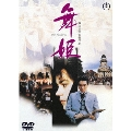 舞姫[TDV-18144D][DVD] 製品画像