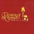 POWER OF CHINA~躍動的中国音楽~