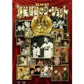 2008 漫才 爆笑問題のツーショット 20周年記念エディション(2枚組)<初回生産限定版>