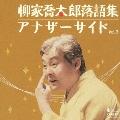 柳家喬太郎落語集 アナザーサイド Vol.3 ウツセミ ~源氏物語「空蝉」より~ / 孫帰る